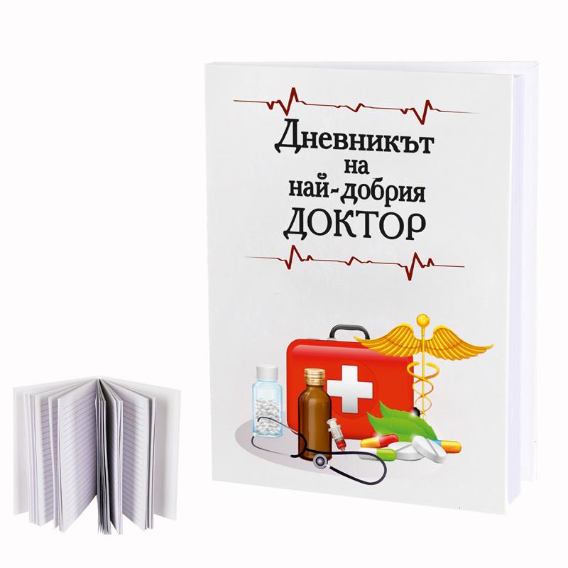 подарък доктор